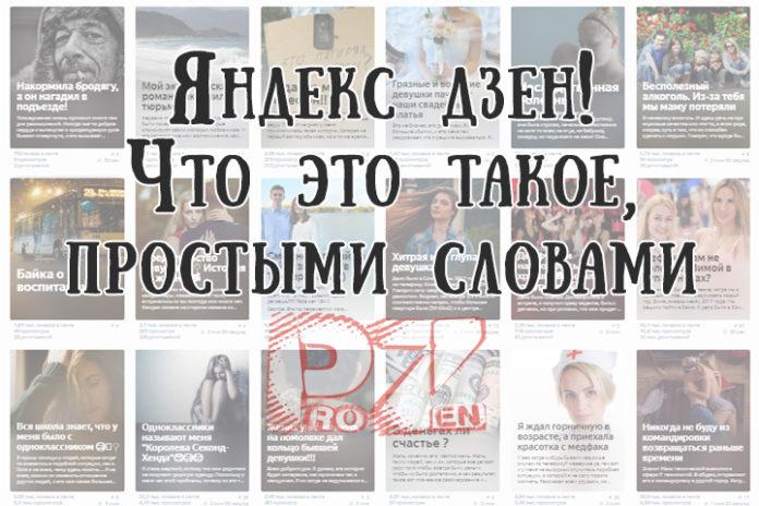Яндекс дзен что это такое простыми словами2