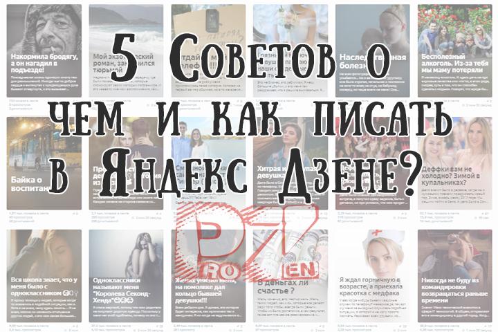 5 Советов о чем и как писать в Яндекс Дзене
