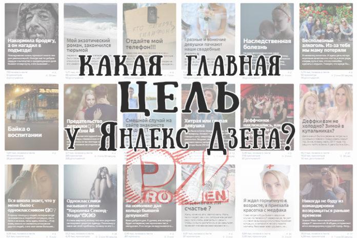 А вы знаете какая главная цель у Яндекс Дзена?