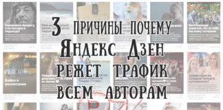3 причины почему Яндекс Дзен режет трафик всем авторам